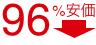 97%安価